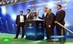 Кубок Лиги чемпионов третий раз доставлен в Москву